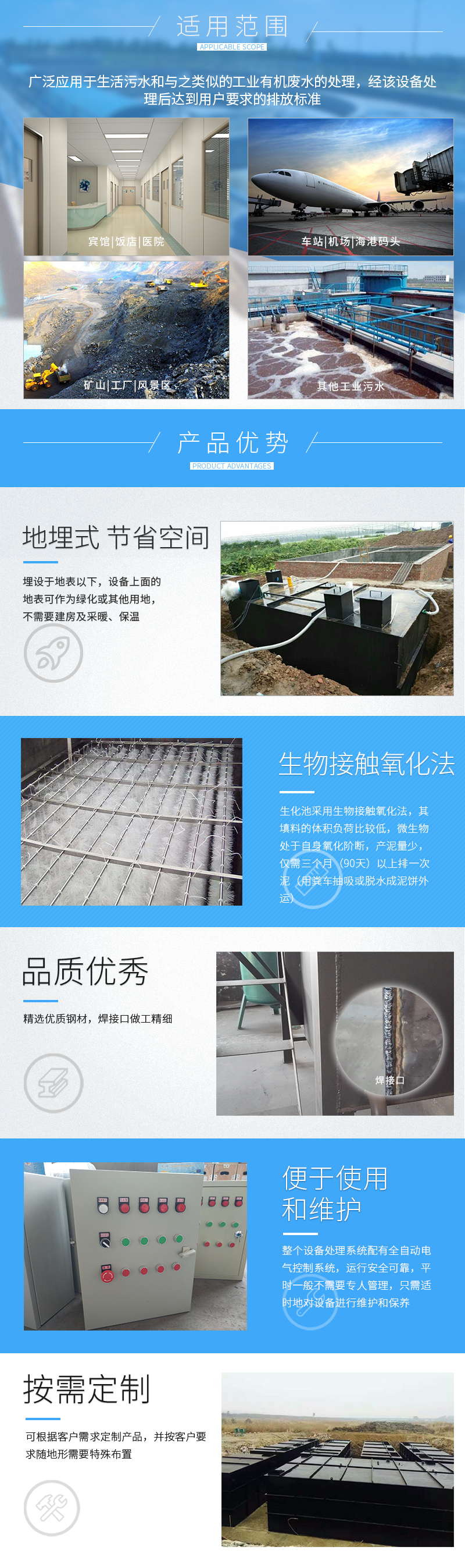 村庄生活污水处理设备